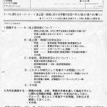 第29回軽井沢セミナー各賞受賞作品抜粋報告