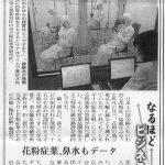 相田竜男(S40年度卒)さん<(有)デコムデザイン・代表>から 花粉症薬の為の治験(臨床試験)施設システムの報告