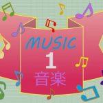 音楽のデザイン 何かが降りてきて語ったメロディ 連載5