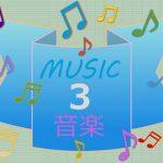 音楽のデザイン(続々) 何かが降りてきて語ったメロディ 連載7