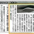 産学共同研究プロジェクト成果が日本経済新聞に紹介されました