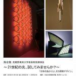 報告:特別講義・~ 21世紀の光、試してみませんか?~落合勉 (武蔵野美術大学客員教授)氏