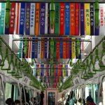 箱根駅伝と山手線新型車両 連載169