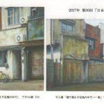土田先生、第30回「日本の自然を描く展」<優秀賞>受賞のお知らせ