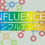 インフルエンサー(influencer) 連載108