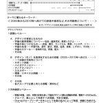第30回軽井沢セミナー各賞受賞作品報告