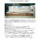 小林清泰さん<株式会社ケノス・代表取締役>(S42年度卒)からの報告