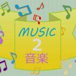 音楽のデザイン(続) 何かが降りてきて語ったメロディ 連載6