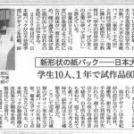 日本経済新聞にてデザインプロジェクト<P-Project>が紹介されました