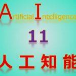 AI・人工知能の可能性は無限大 工夫(device) 連載92