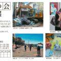 2018年「彩の会展」4人展のお知らせ